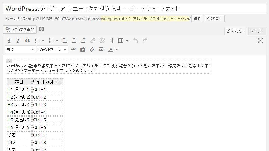 WordPressエディタ