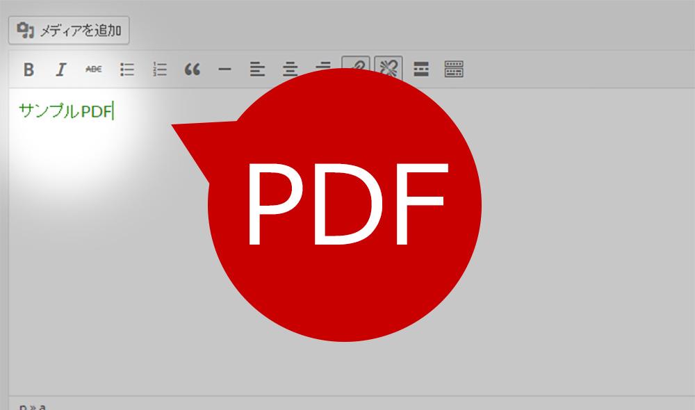 WordPressのビジュアルエディタでPDFをアップロードしてリンクを貼る方法-0