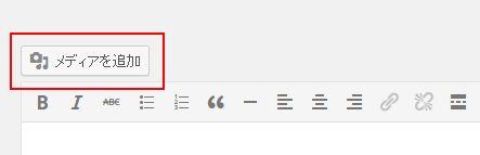 WordPressのビジュアルエディタでPDFをアップロードしてリンクを貼る方法-1