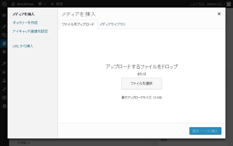 WordPressのビジュアルエディタでPDFをアップロードしてリンクを貼る方法-2