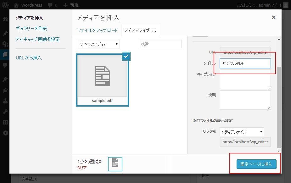 WordPressのビジュアルエディタでPDFをアップロードしてリンクを貼る方法-3