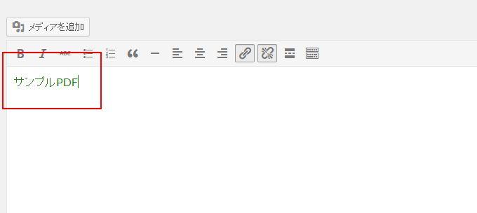 WordPressのビジュアルエディタでPDFをアップロードしてリンクを貼る方法-4