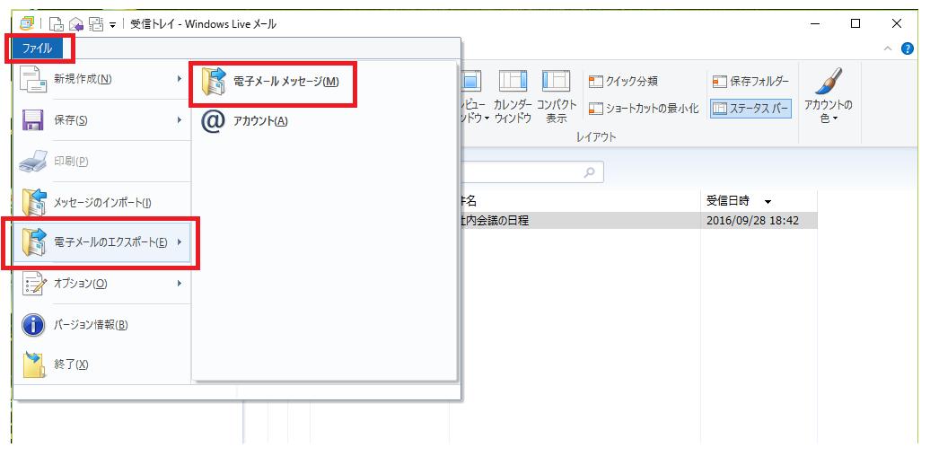 windows10 メール インポート